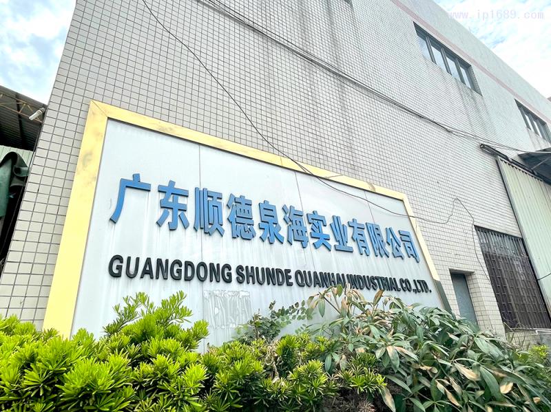 广东顺德泉海实业有限公司-(2)