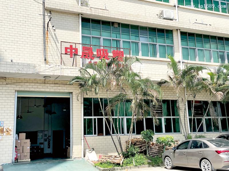 东莞市中晟吸塑制品有限公司